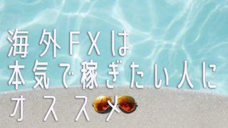 海外FXと国内FXを比較