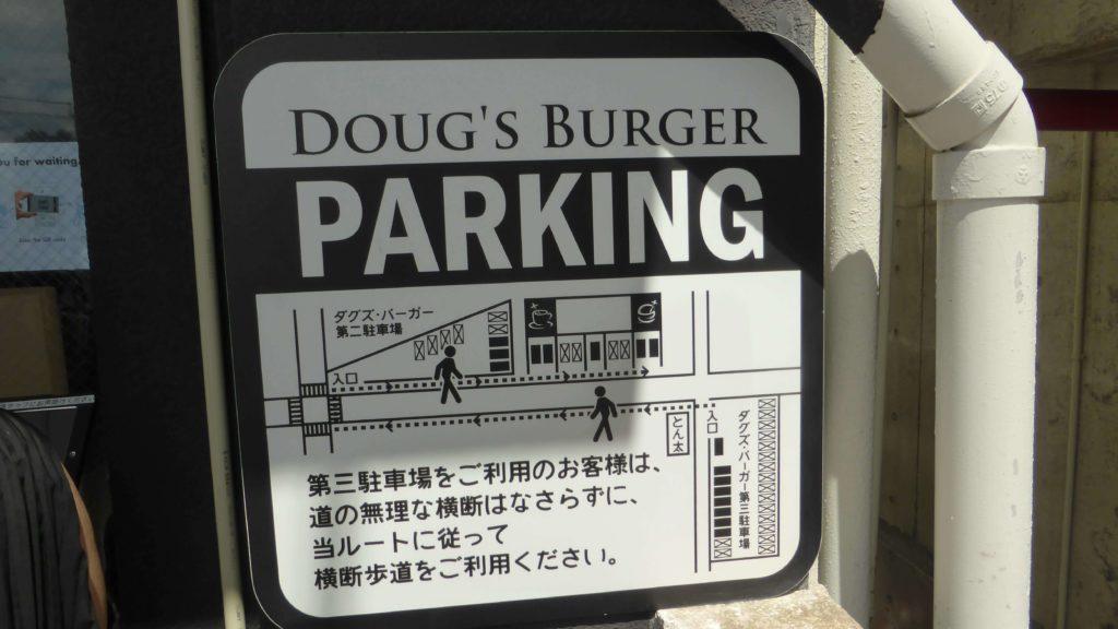 dougs_park