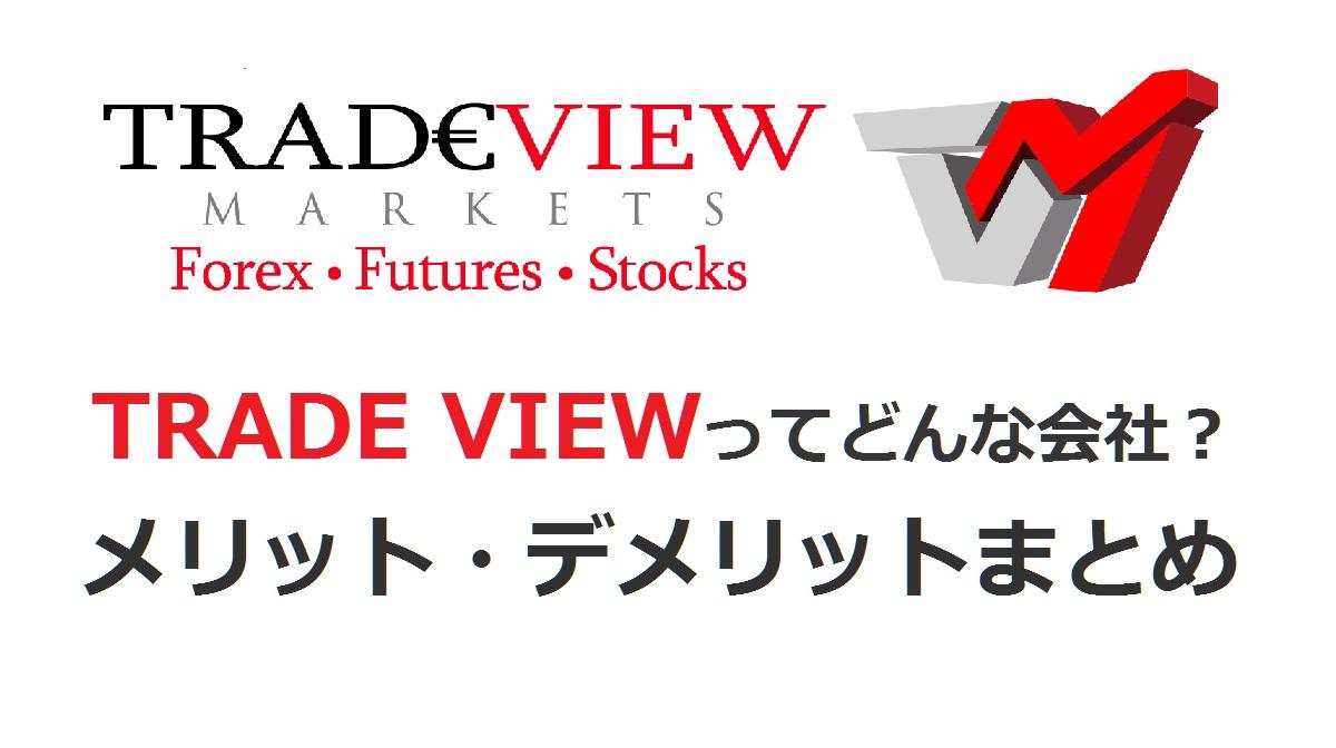 Tradeview_ALL eyecatch