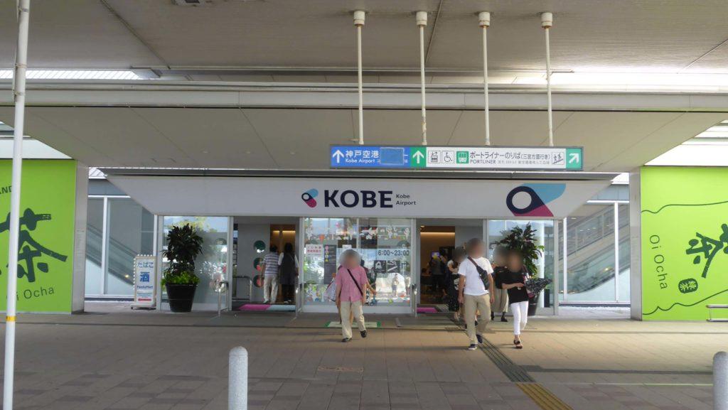 神戸空港の外 1階