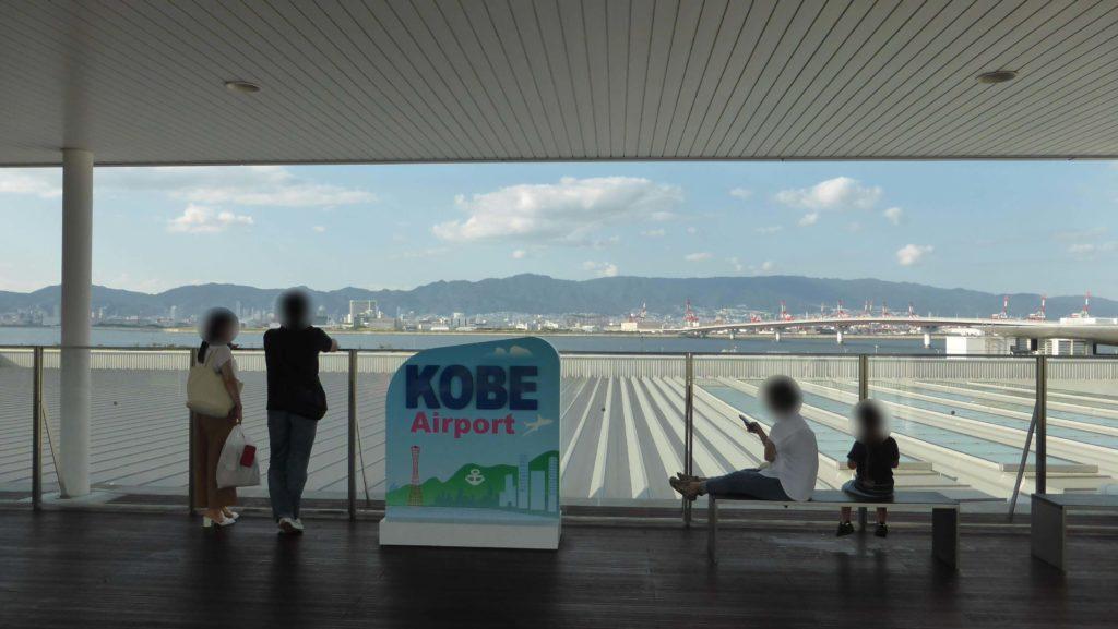 神戸空港展望デッキ 神戸市街地