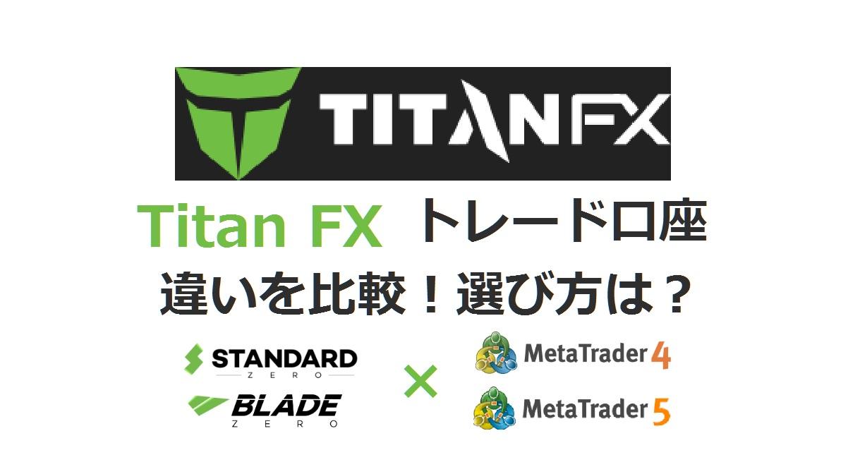TitanFX_口座種類_MT4/MT5