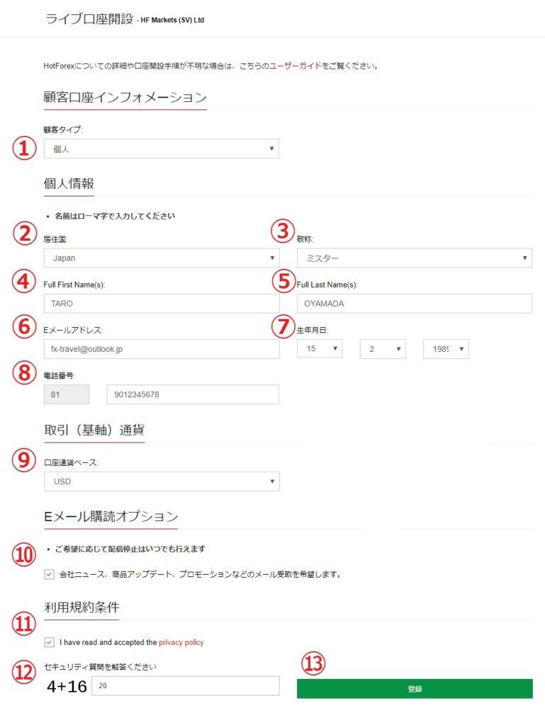 HotForex-ライブ口座開設