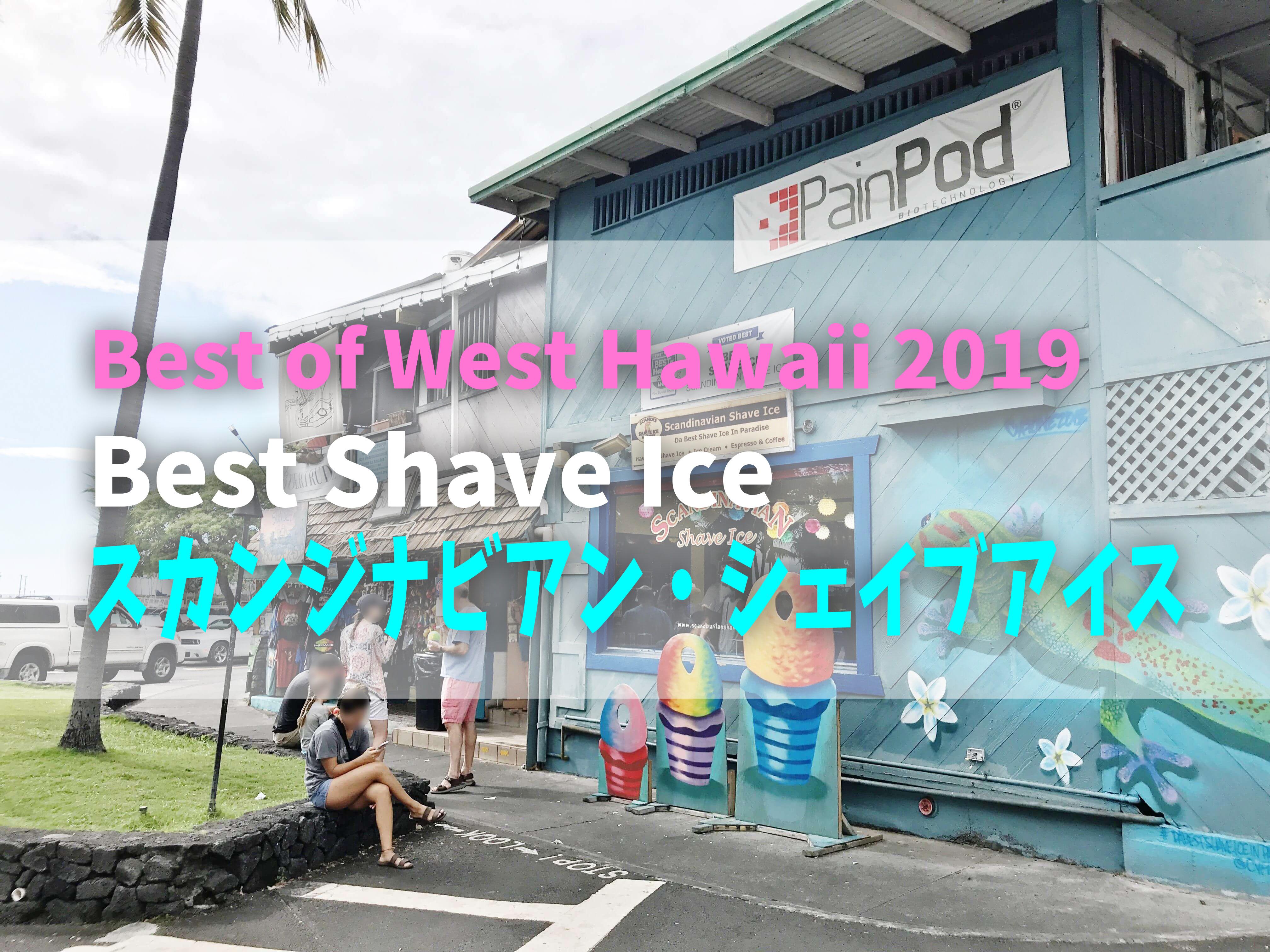 ハワイ-スカンジナビアンシェイブアイス-アイキャッチ