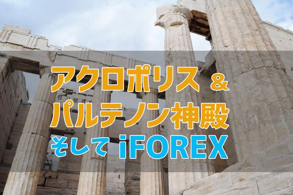 弾丸アテネ-アクロポリス-パルテノン神殿-iFOREX