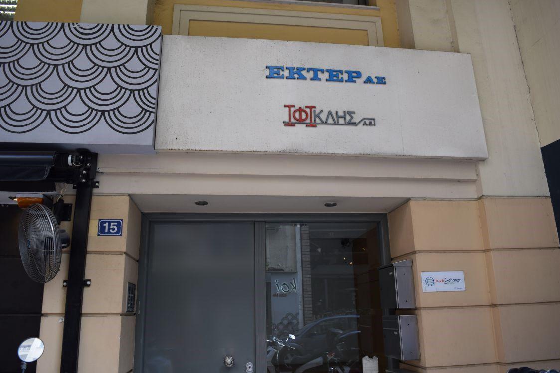 iForex-アテネ-formula-investment-ビル