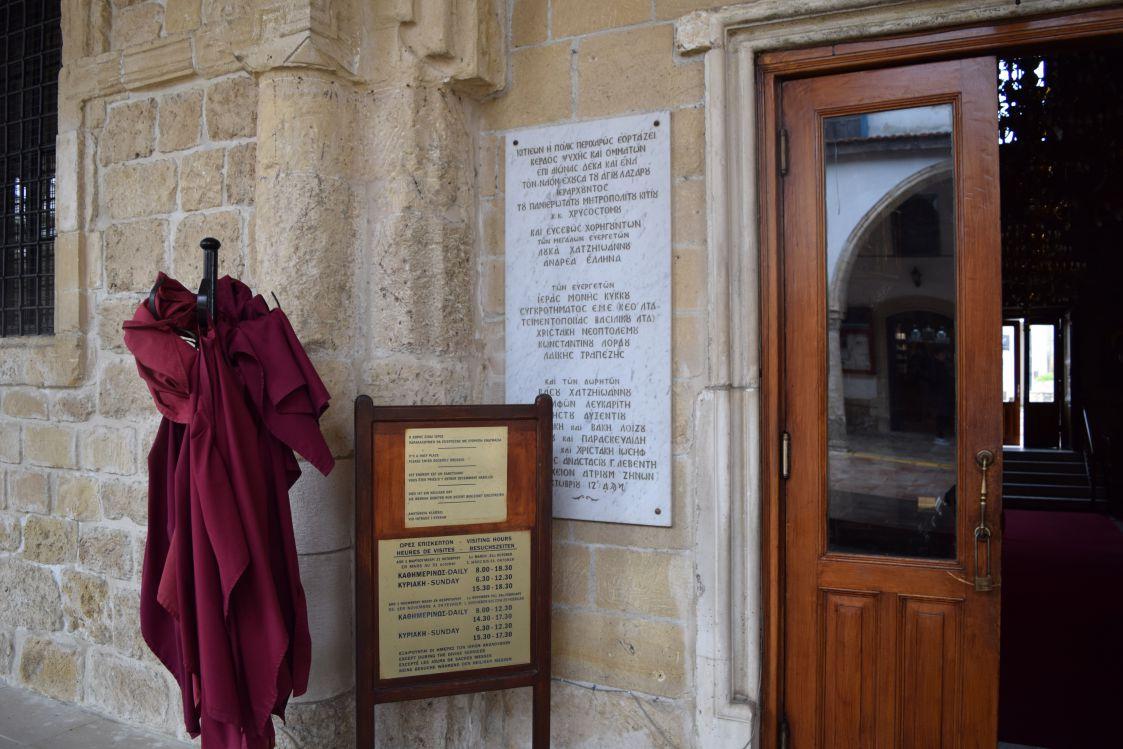 聖ラザロ教会-入口