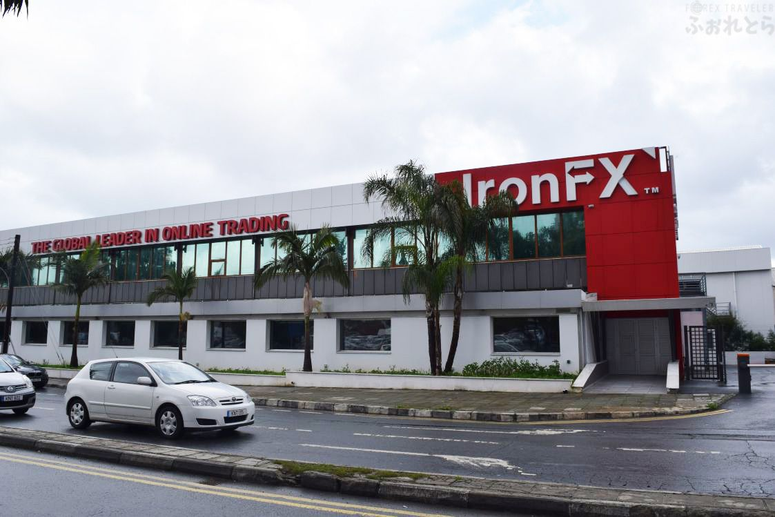 IronFX-会社社屋
