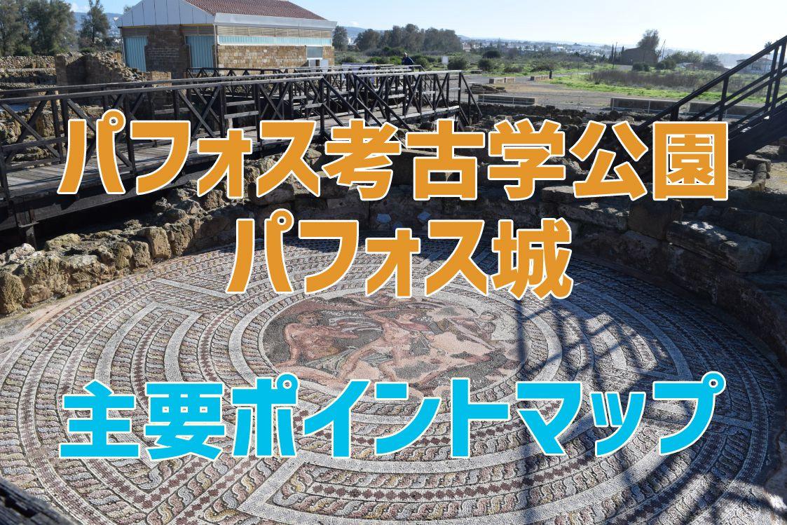 パフォス考古学公園-パフォス城