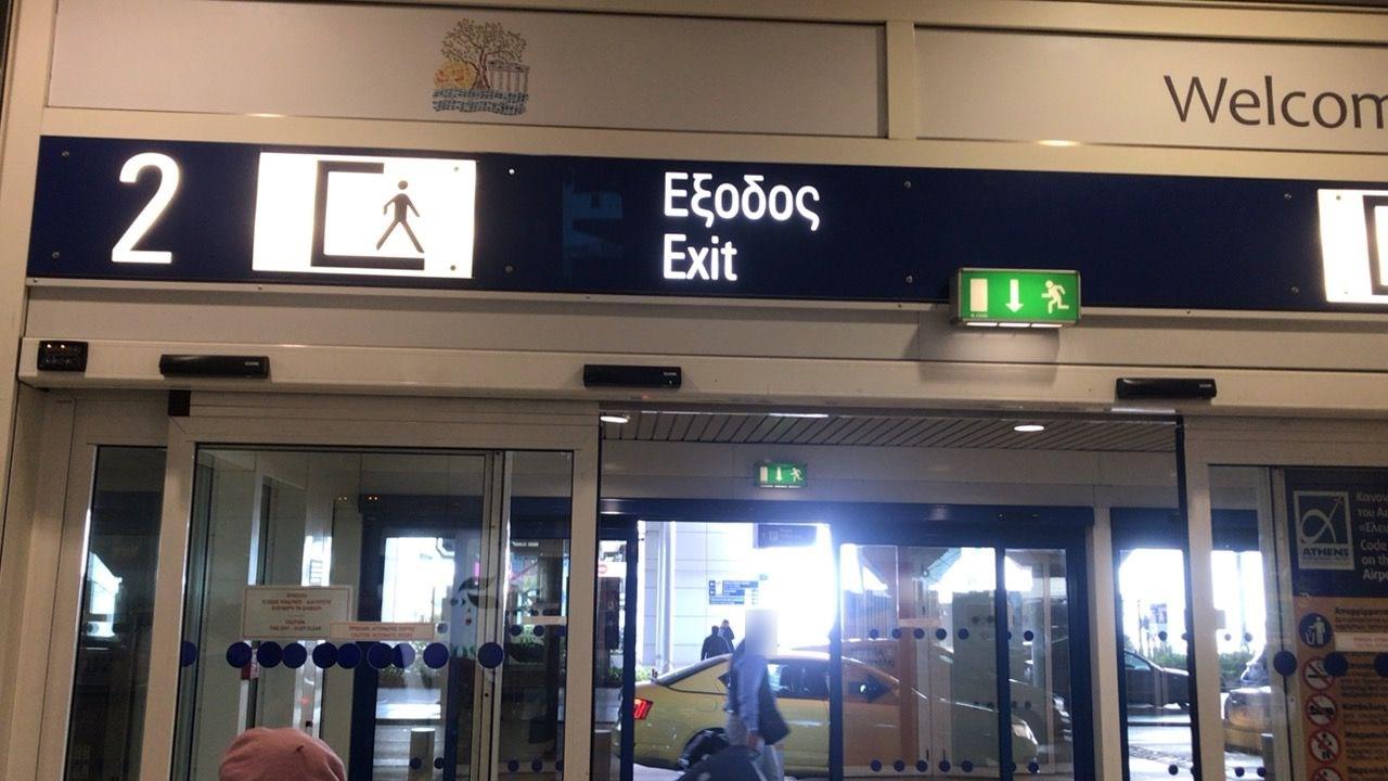 アテネ空港1階出口