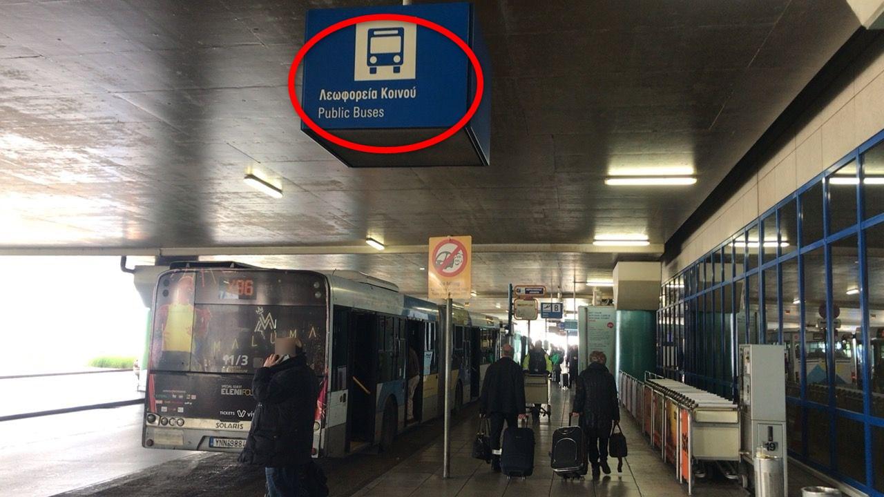 アテネ空港バス乗り場
