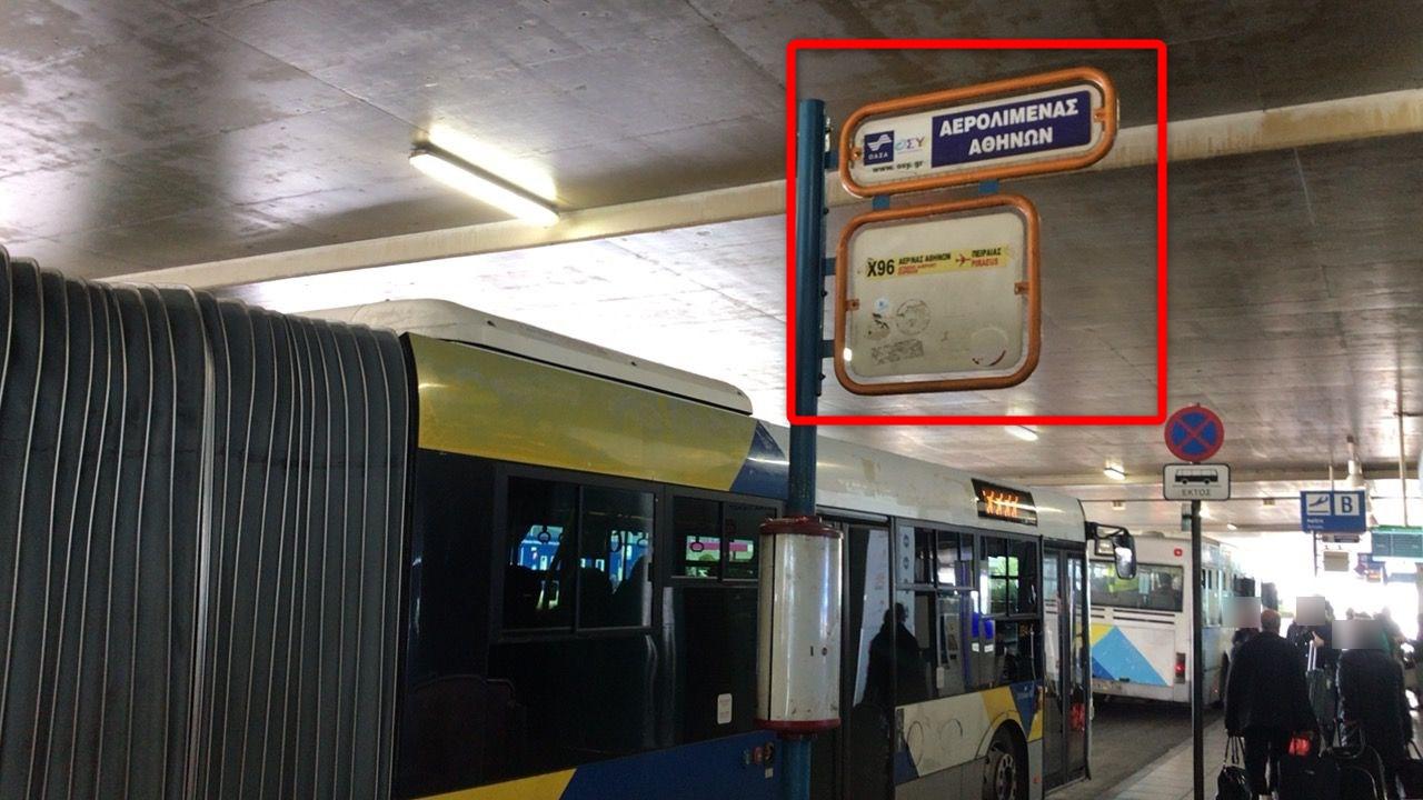 アテネ空港バス乗り場-バス停