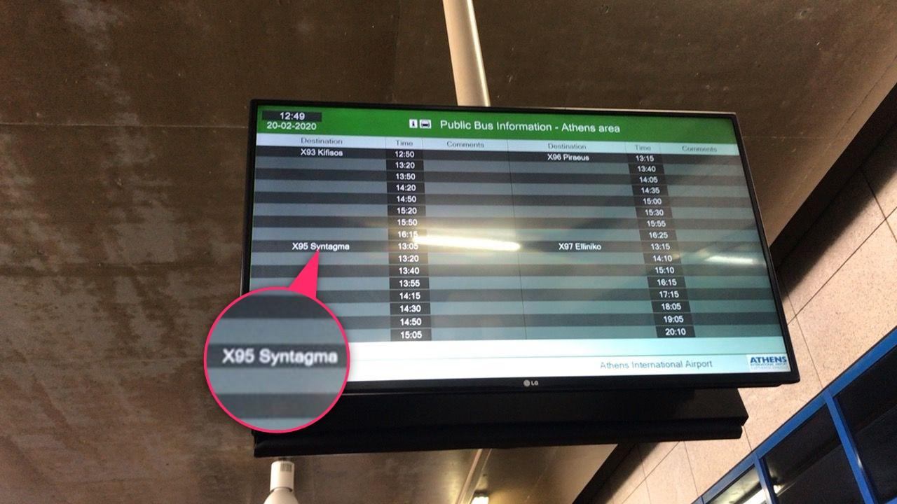 アテネ空港バス出発案内