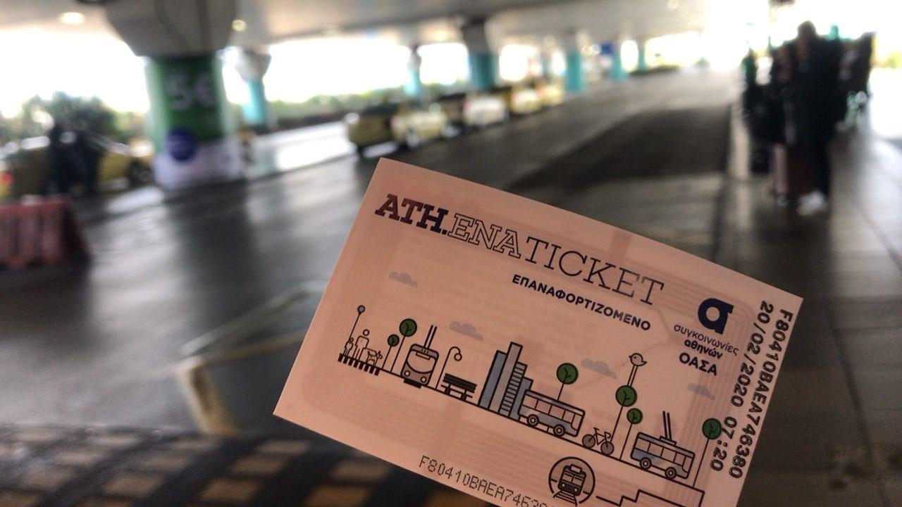 アテネ空港-バス-athenaticket
