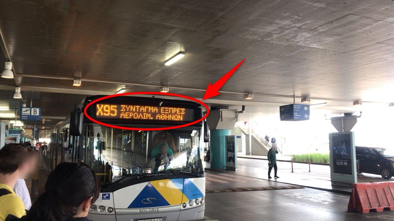 アテネ空港-シンタグマ広場行バス