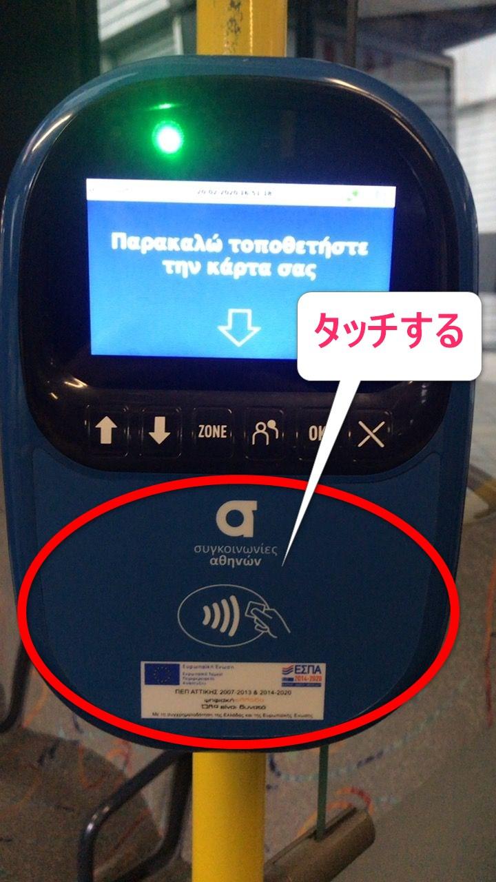 アテネ空港-バス-車内端末にタッチ