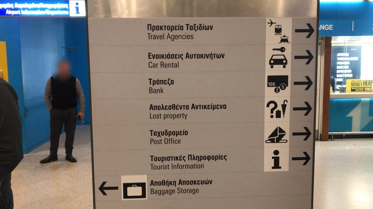 アテネ-空港-到着口-案内