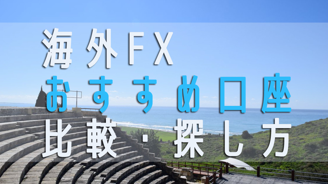 海外FX口座を比較・検討|厳選業者の信頼性・口座スペックを紹介。
