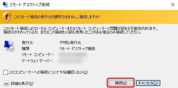 お名前.comリモートデスクトップ接続