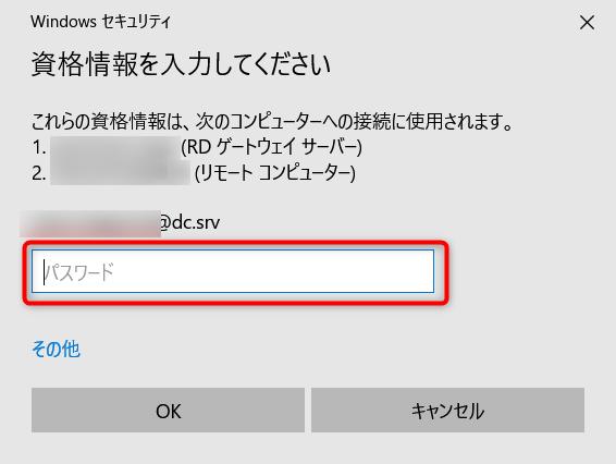 お名前.comリモートデスクトップパスワード
