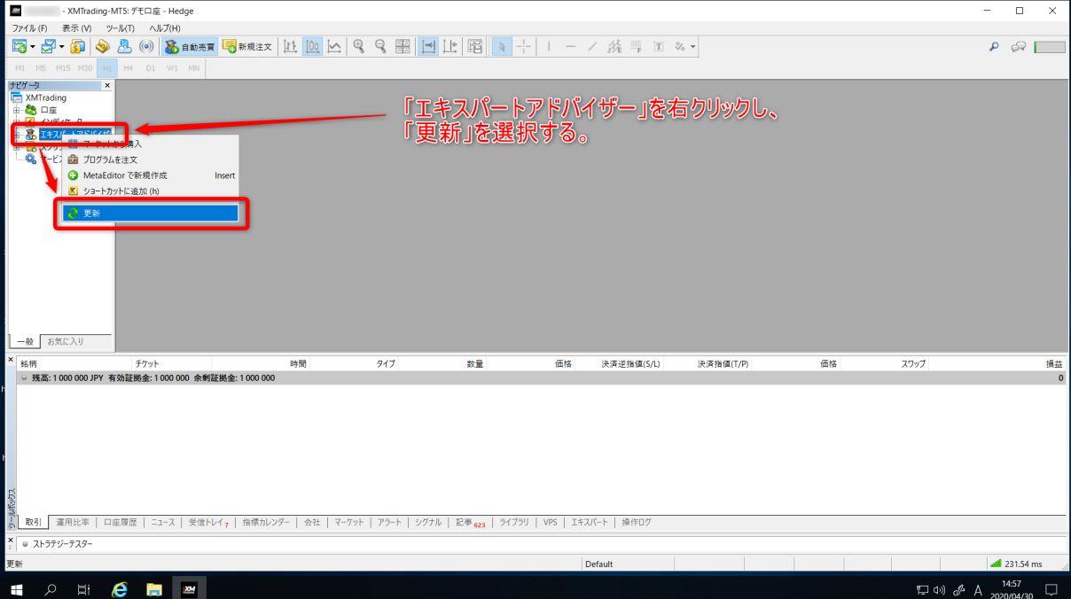 VPS-XMのMT4-エキスパートアドバイザー更新