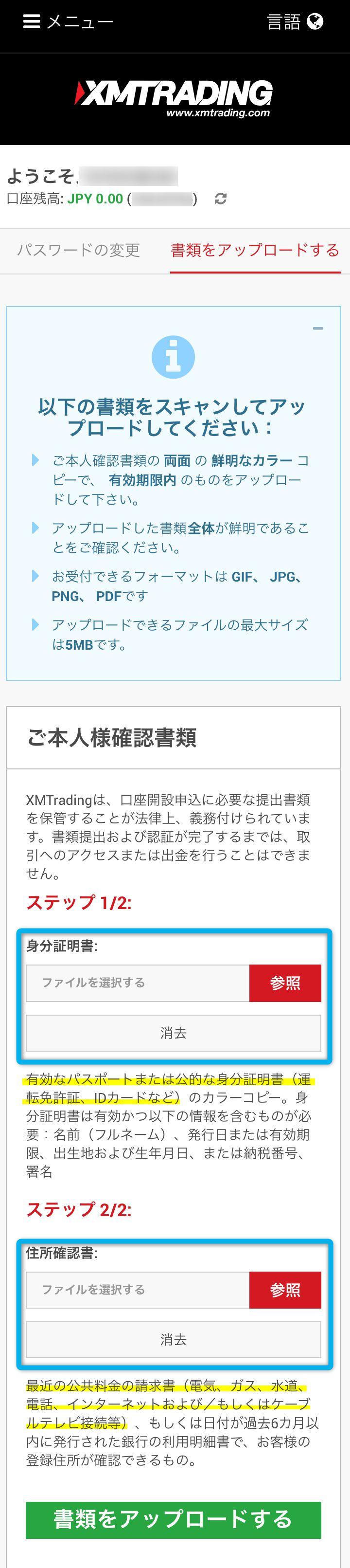 XM-必要書類アップロード(スマホ)