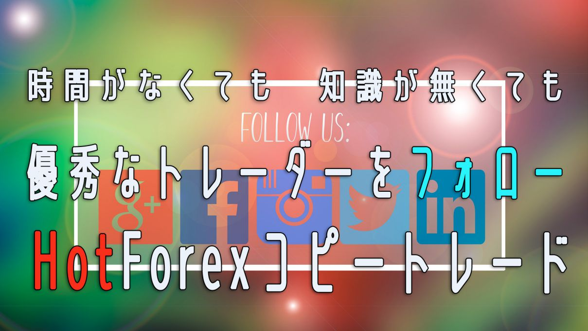 HotForexコピートレード-アイキャッチ