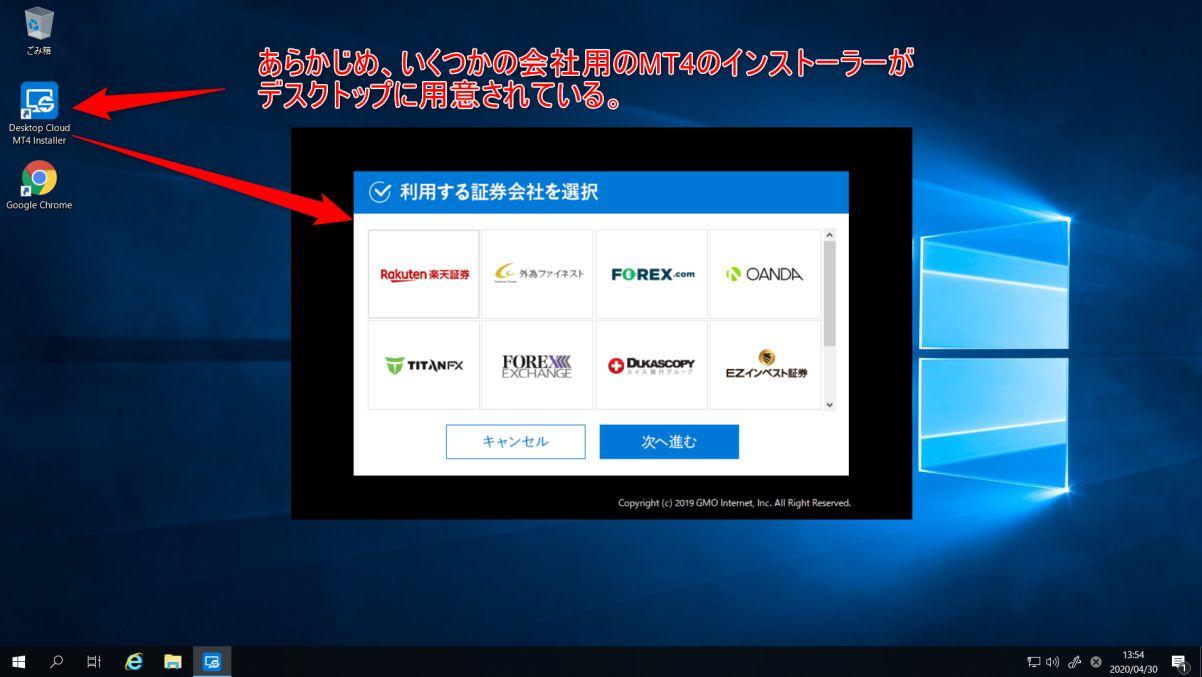 お名前.com-VPSリモートデスクトップ-FXインストーラー