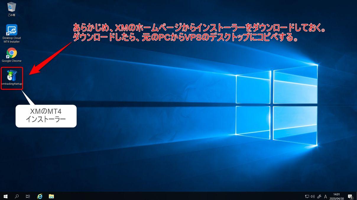 お名前.com-VPSリモートデスクトップ-XMインストーラー