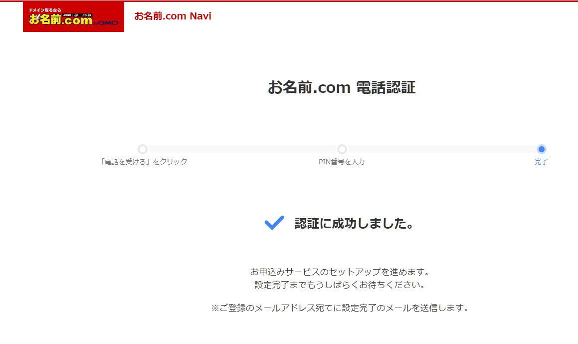 お名前.com電話認証