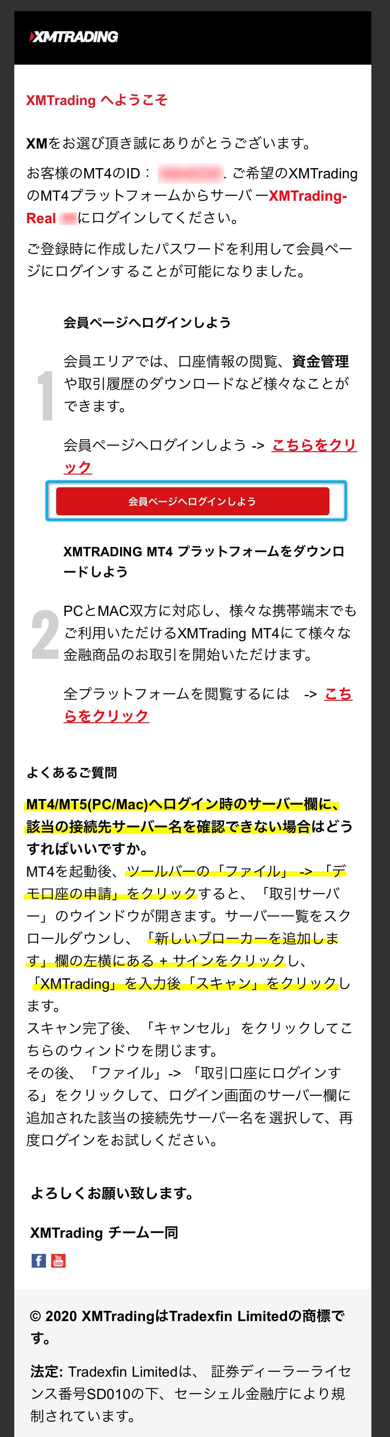 XM-MT4IDメール(スマホ)