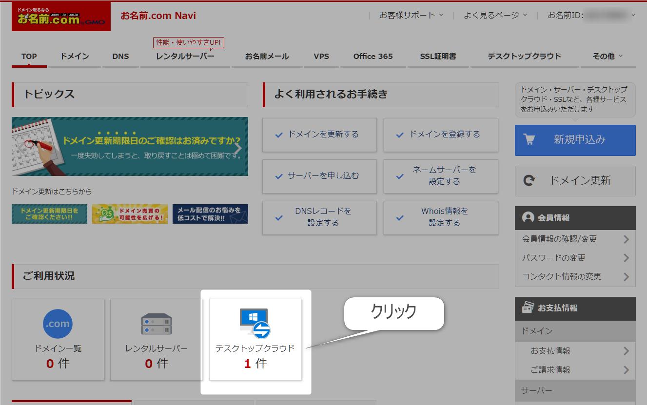 お名前.comデスクトップクラウド