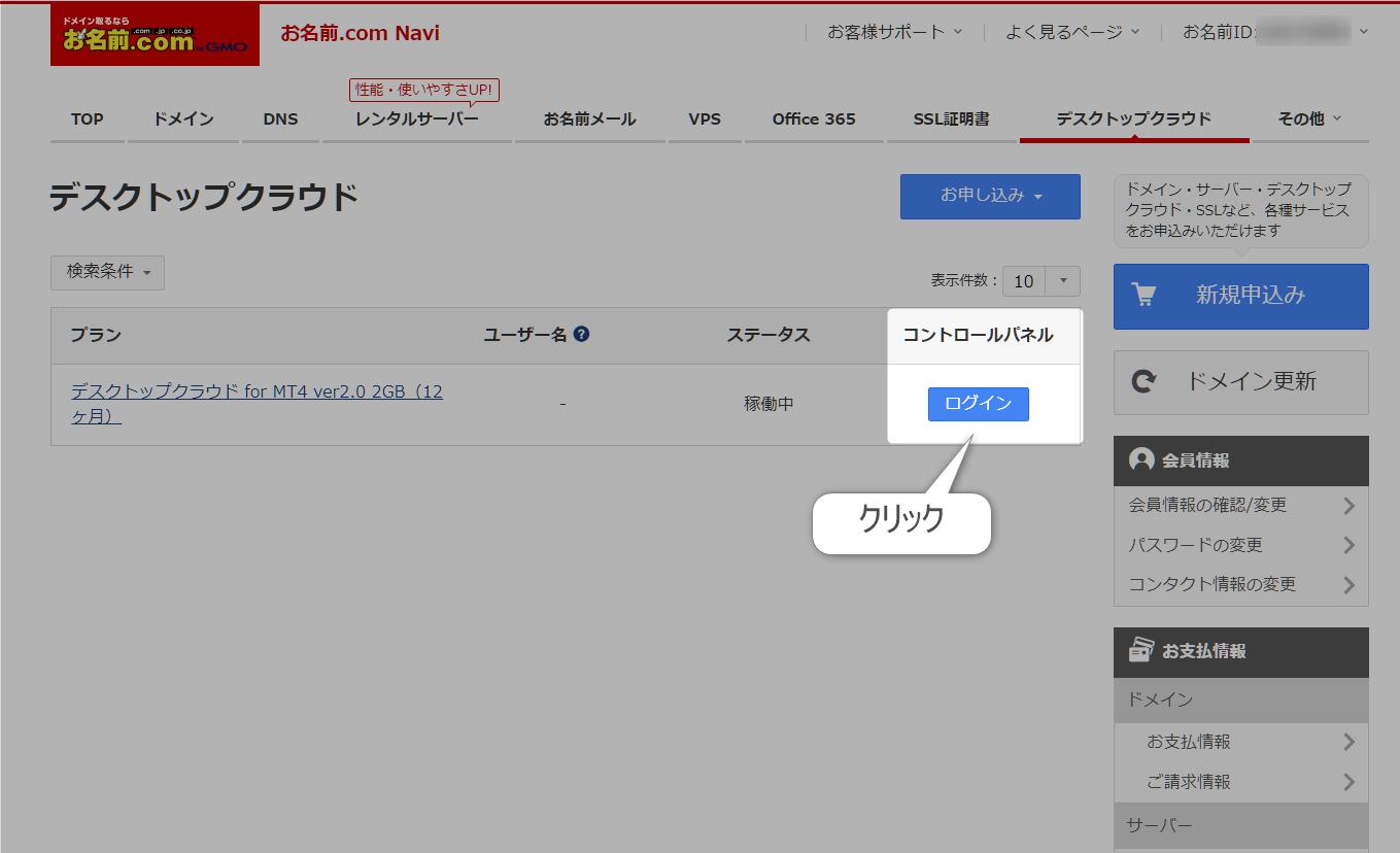 お名前.comデスクトップクラウドログイン