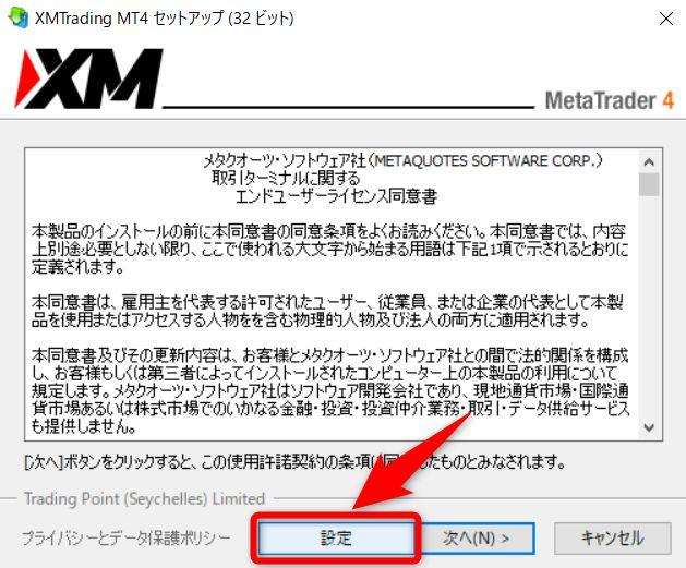XM-MT4インストール