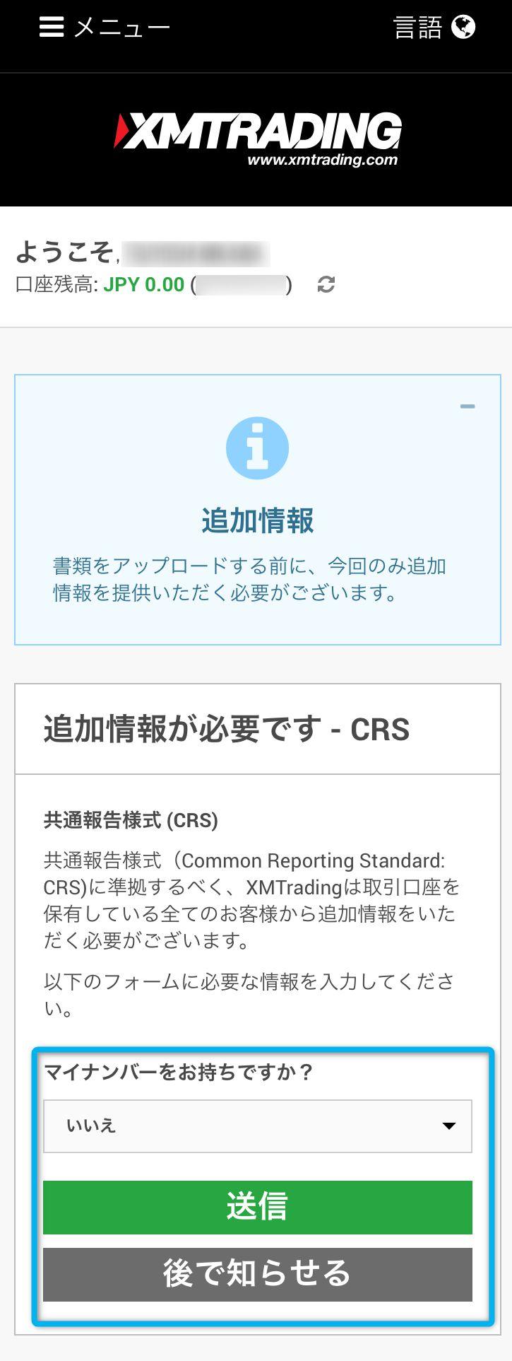 XM-CRS申告(スマホ)