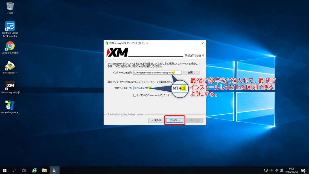 XM-複数のMT4をインストール