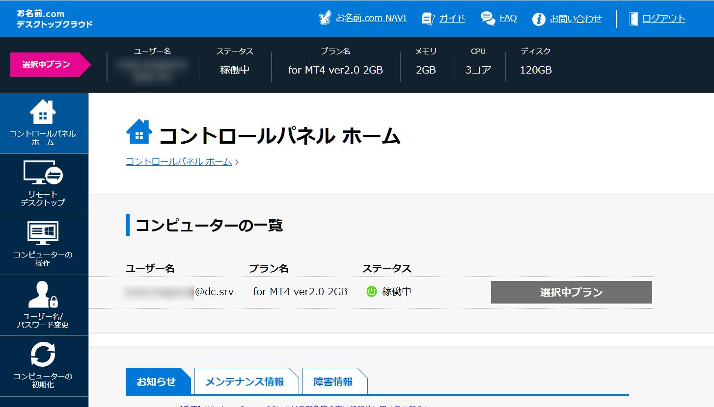 お名前.comコントロールパネル初期設定完了
