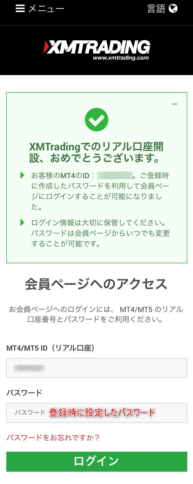 XM-会員ページログイン(スマホ)
