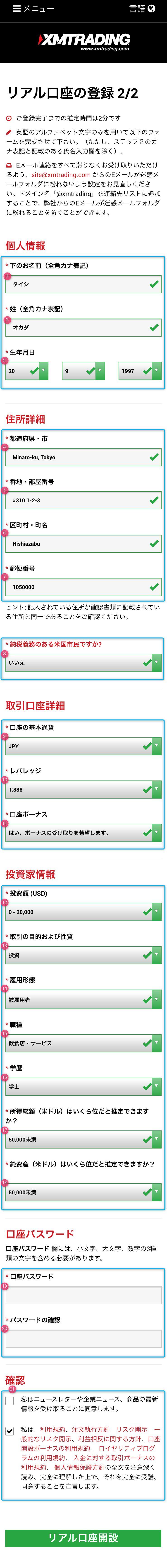 XM-口座開設スマホ公式2/2
