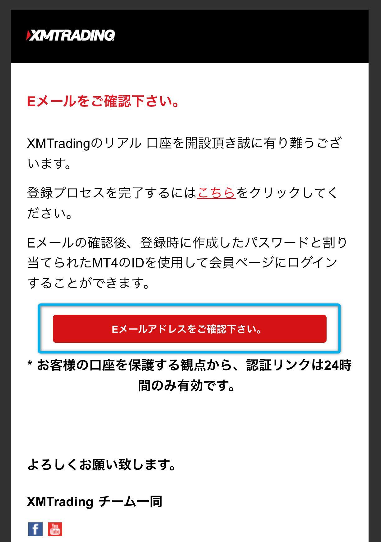 XM-Eメール確認(スマホ)