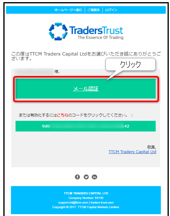 TradersTrust口座開設-メール認証