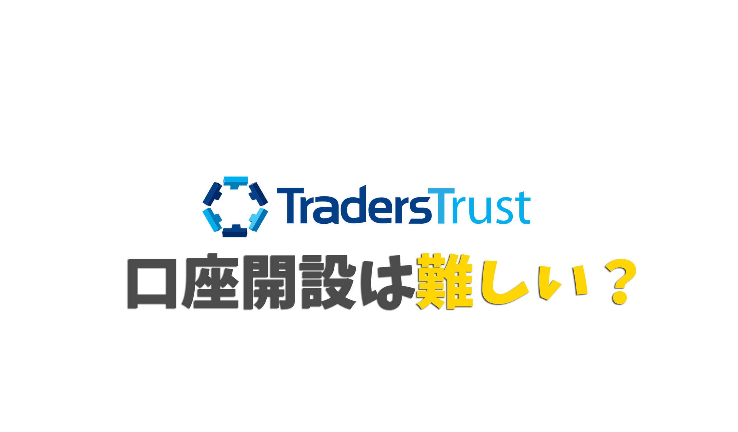 TradersTrust口座開設アイキャッチ