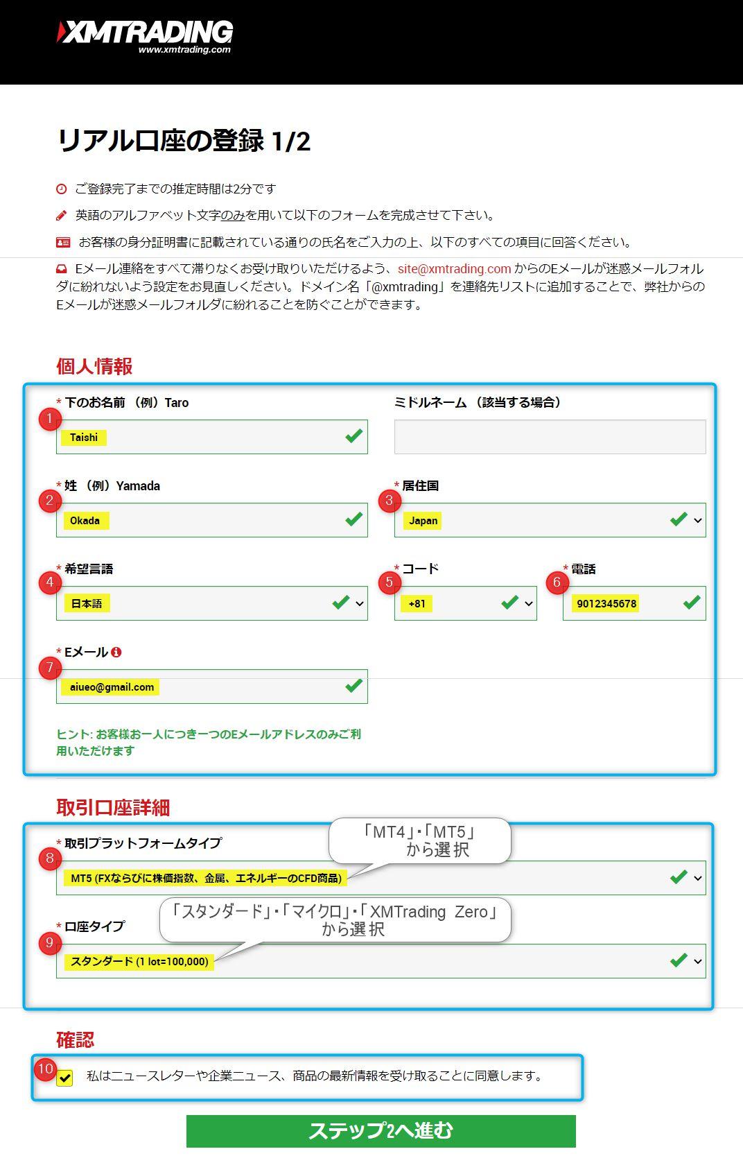 XMの口座開設-公式登録1/2